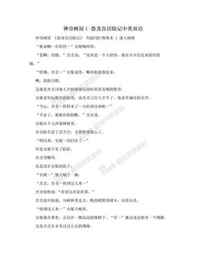 神奇树屋1-恐龙谷历险记中英双语.doc