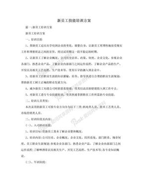 新员工技能培训方案.doc