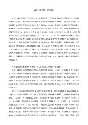 徐文明炒股技术精华  如何计算时间窗口.doc