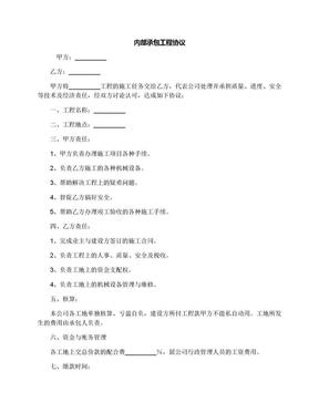 内部承包工程协议.docx