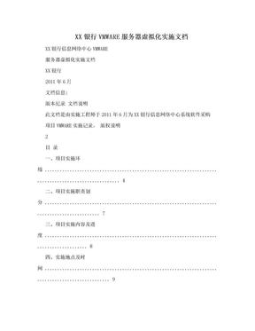 XX银行VMWARE服务器虚拟化实施文档.doc