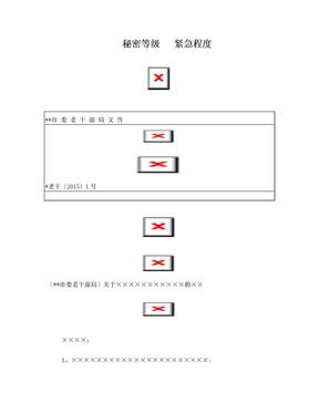 政府红头文件模板.doc