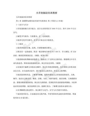 小升初阅读培训教材.doc