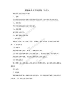 眼镜验光员培训计划(中级).doc