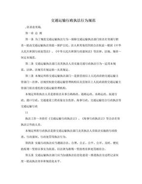 交通运输行政执法行为规范.doc