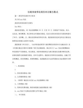行政事业单位离任审计报告格式.doc