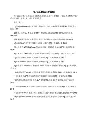 电子信息工程论文参考文献.docx