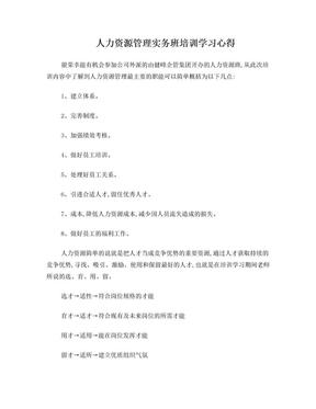 人力资源管理培训学习心得.doc