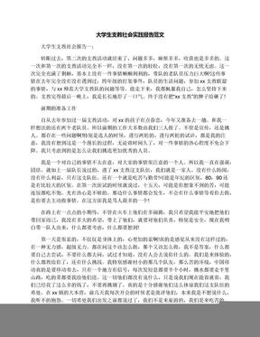 大学生支教社会实践报告范文.docx