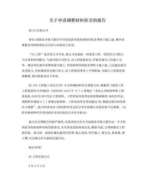 关于申请调整材料价差的报告(精).doc