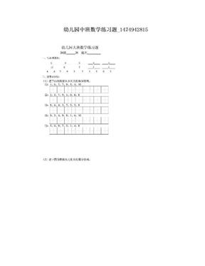 幼儿园中班数学练习题_1474942815.doc