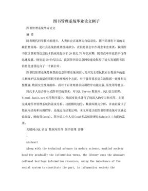 图书管理系统毕业论文例子.doc