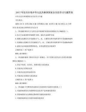 2017年法宣在线中华人民共和国国家安全法学习专题答案.doc