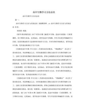高中生物学习方法总结.doc