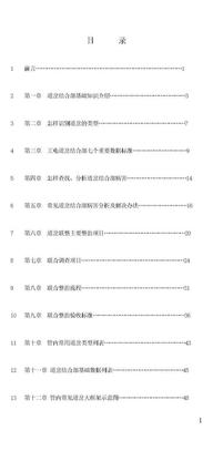 工电联整手册1.doc