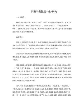 阴阳平衡养生 健康一生 杨力.doc