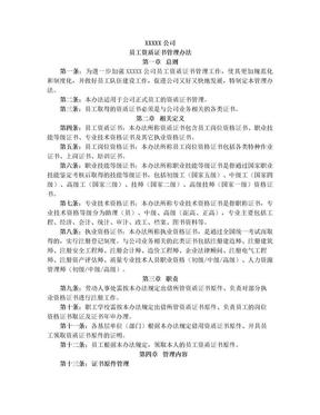 XXXXX公司员工资质证书管理办法.doc
