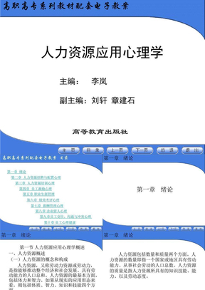人力资源应用心理学电子教案(李岚).ppt