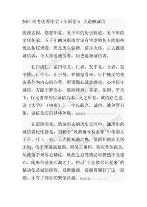2011高考优秀作文.pdf