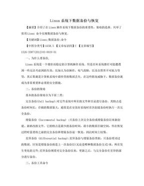 Linux系统下数据备份与恢复.doc