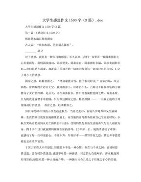 大学生感恩作文1500字(3篇).doc.doc