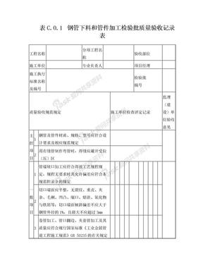 SY4203-2016站内工艺管道工程 检验批表格.doc