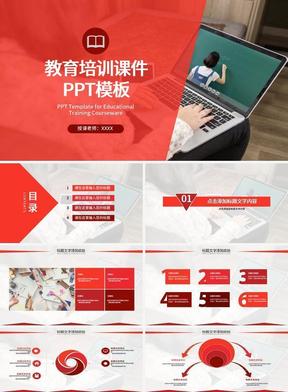 红色风格通用教育培训教师课件模板PPT.pptx