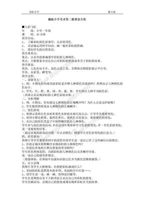 湘教版小学美术一年级下册教案全集.doc