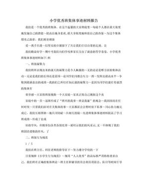 小学优秀班集体事迹材料报告.doc