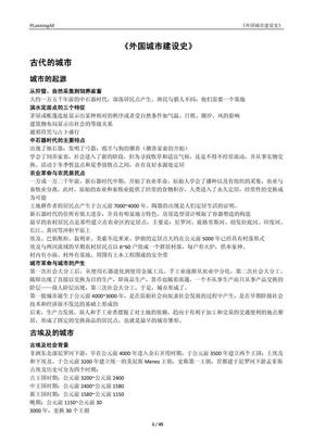 【考研土木】外国城市建设史.pdf