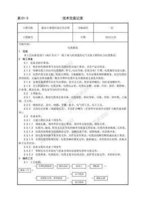 电缆敷设工艺.doc