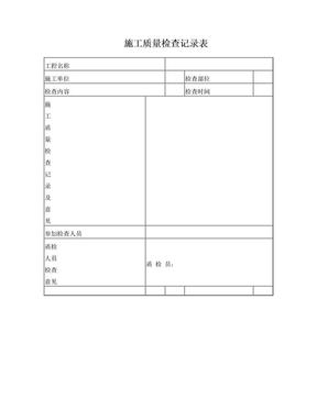 施工质量检查记录表.doc