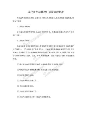 汽修厂质量管理制度.doc