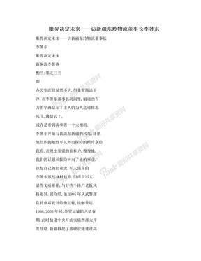 眼界决定未来——访新疆东玲物流董事长李暑东.doc