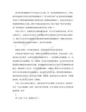 小学语文老师读书笔记  我读《管建刚和他的阅读教学革命》.doc