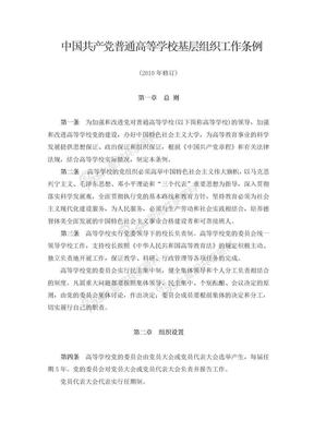 学习资料中国共产党普通高等学校基层组织工作条例(2010年修订).doc