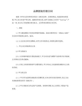 品牌授权经销合同样本.doc