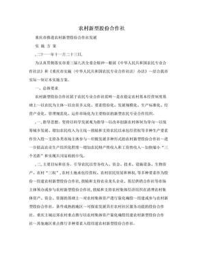 农村新型股份合作社.doc