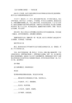 金口诀妙解占验集.doc
