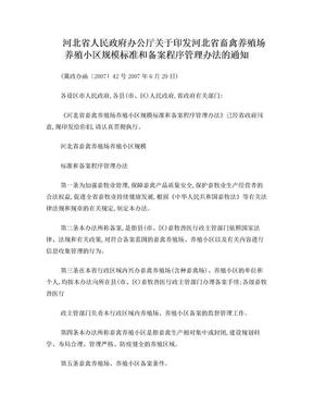 河北省人民政府办公厅关于印发河北省畜禽养殖场养殖小区规模标准和备案程序管理办法的通知.doc