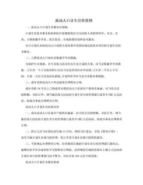 流动人口计生宣传资料.doc
