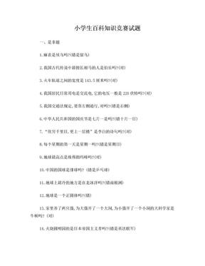 小学生百科知识竞赛试题.doc