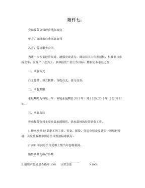 劳动服务公司经营承包方案附件七.doc