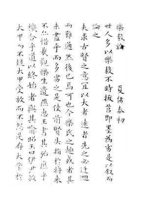 乐毅论小楷.pdf