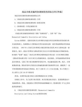 商品名称及编码协调制度的国际公约[终稿].doc