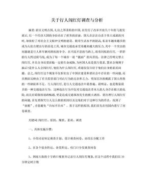 行人闯红灯调查.doc