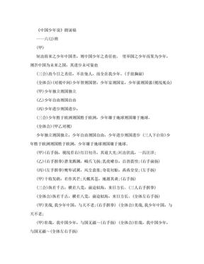 制出未来之少年中国者vcb[新版].doc