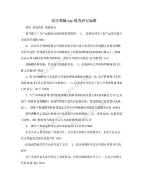 医疗器械gmp检查评定标准.doc