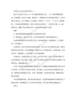 中级社会工作实务案例分析.doc