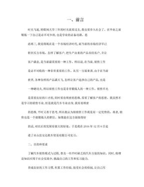 顶岗实习报告书.doc